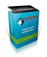 WebinarEvolution [Пакет Business]